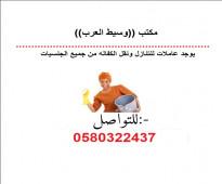 يوجد عاملات للتنازل من جميع الجنسيات //0580322437
