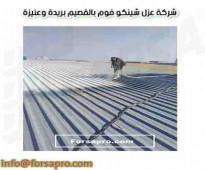 شركة عزل فوم في حوطة بني تميم  وضرما وعفيف والسليل