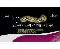 محل لشراء الاثاث المستعمل بجدة   0553228548/0544111781 ابو ريماس