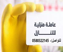 نقبل خادمات للتنازل من جميع الجنسيات للتواصل 0580322145