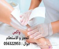 كوافيرة شاملة منزلية الرياض جوال 0563229533