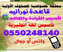معلمة خصوصيه جده 0550248140
