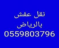 شراء أثاث مستعمل حي المونسيه 0559803796 ة ١