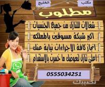 يعلن مكتب ( الخليج) عن قبول خادمات للتنازل ونقل الكفاله من جميع الجنسيات