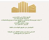 شقه للبيع في الرياض بحي الياسمين