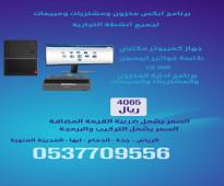 جهاز كاشير للسباكة كهرباء و مواد بناء