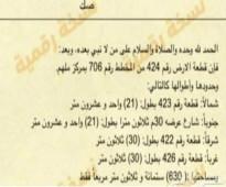 ارض تجاريه الايجار في محافظه ملهم شمال الرياض