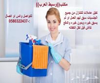 مطلوب عاملات للتنازل من جميع الجنسيات :-0580322437