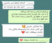 تدريس المنهج السعودي للمرحلة المتوسطة مادة اللغة الانجليزية