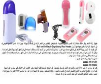 جهاز إزالة الشعر بالشمع للنساء - التخلص من شعر جسمك - جهاز إزالة الشعر يوفر عليك مشقة إزالة الشعر بالتطرق التقليدية، فتس