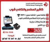 ارخص اجهزة كاشير في السعودية