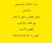 شراء_ مكيفات_ مستعملة_ بالرياض 0553472678