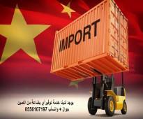 خدمات توفير أي بضاعة من الصين