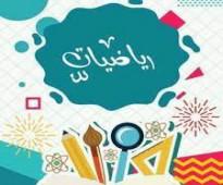 مدرس رياضيات  جميع المراحل وتأسيس قدرات كمي في الرياض