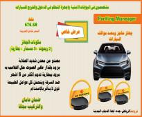 حاجز مواقف سيارات مصد سيارات