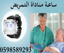 جهاز النداء الالى للمستشفيات والمراكز الصحية وكبار السن
