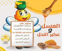 عسل إسباني من الزهور طبيعي ، ممتاز جدا.والعرض متوفر في امريكا والشرق الأوسط، ودول الخليج