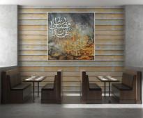 لوحة جدارية اسلامية وقصائد،  بتصميم عصري غاية في الإبداع،