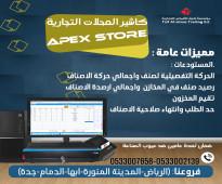 نقاط بيع كاشير-اجهزة كاشير -برنامج مخزون ومبيعات Point Of Sale