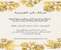 توفير وبيع المواد الغذائية بالجملة في الرياض