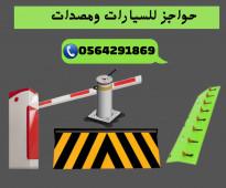 اعمدة مواقف السيارات و الجراجات بالتذكرة