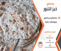 شركة الشرق الأوسط الدولية لتصنيع خطوط انتاج الخبز والمعجنات بكافة أنواعها
