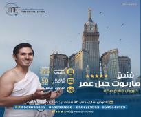 افخم فنادق جبل عمر مكه بأفضل الأسعار احجز الان واستمتع بعروض شهر سبتمبر