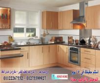 مطبخ hpl pvc / هيفين هوم للمطابخ والاثاث / توصيل وتركيب مجانا * ضمان 01122267552