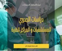دراسة جدوي اقتصادية للمشاريع الطبية