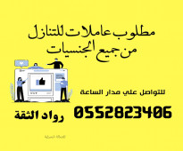 متوفر خادمات ومطلوب عاملات 0552823406