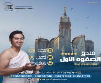 عروض مميزه فنادق ابراج الصفوه المطله علي الحرم من مكارم الإيمان