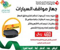 ارحص مصد سيارات في السعوديه
