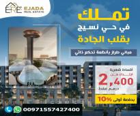 شقق للبيع في الشارقة مباني طراز حي نسيج