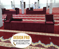 كراسي مسجد  I تكايات مسجد