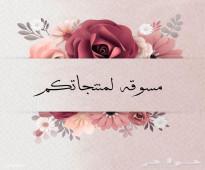 مسوقه ومصممة اكترونيه 0507275443
