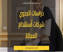 دراسات تأسيس شركات الاستقدام ومكاتب الاستقدام
