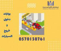 نظام مواقف السيارات الأوتوماتيكي 0570130761