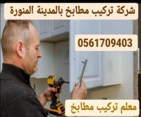 شركة تركيب مطابخ بالمدينة المنورة 0561709403