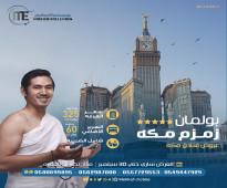 ارخص اسعار فنادق الوقف مكه لشهر سبتمبر