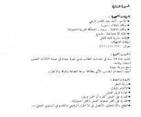 مدخل بيانات سوري خبرة 18 سنة