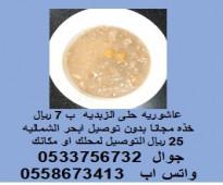 عاشوريه حلى الزبديه 7 ريال