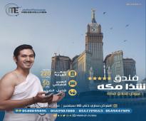 عروض مميزه علي فنادق مكه المطله علي الحرم