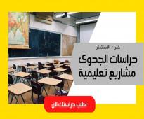 دراسات جدوي المدارس والكليات