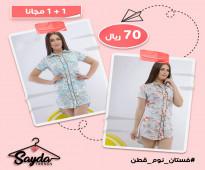 فستان نوم قطن مصرية و احصلي علي فستان هدية