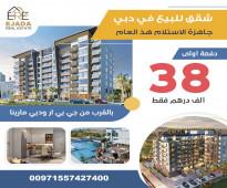 شقق للبيع في دبي تبدا ب 38 الف درهم