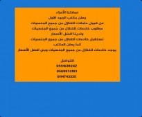مطلوب خادمات للتنازل من جميع الجنسيات 0551039242