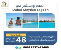 بقسط شهري3000 درهم تملك شقتك في دبي