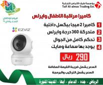 كاميرا مراقبة الأطفال Wireless