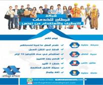 شركة قرطاج للخدمات من تونس