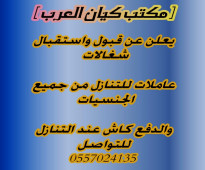مطلووب خادمات للتنازل- 0557024135